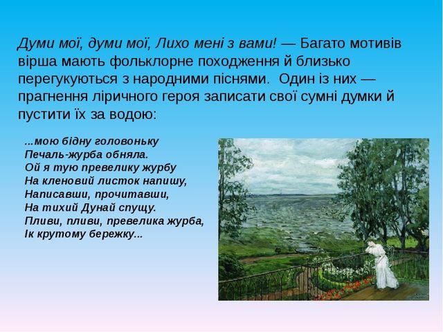 Думи мої, думи мої, Лихо мені з вами!— Багато мотивів вірша мають фольклорне...
