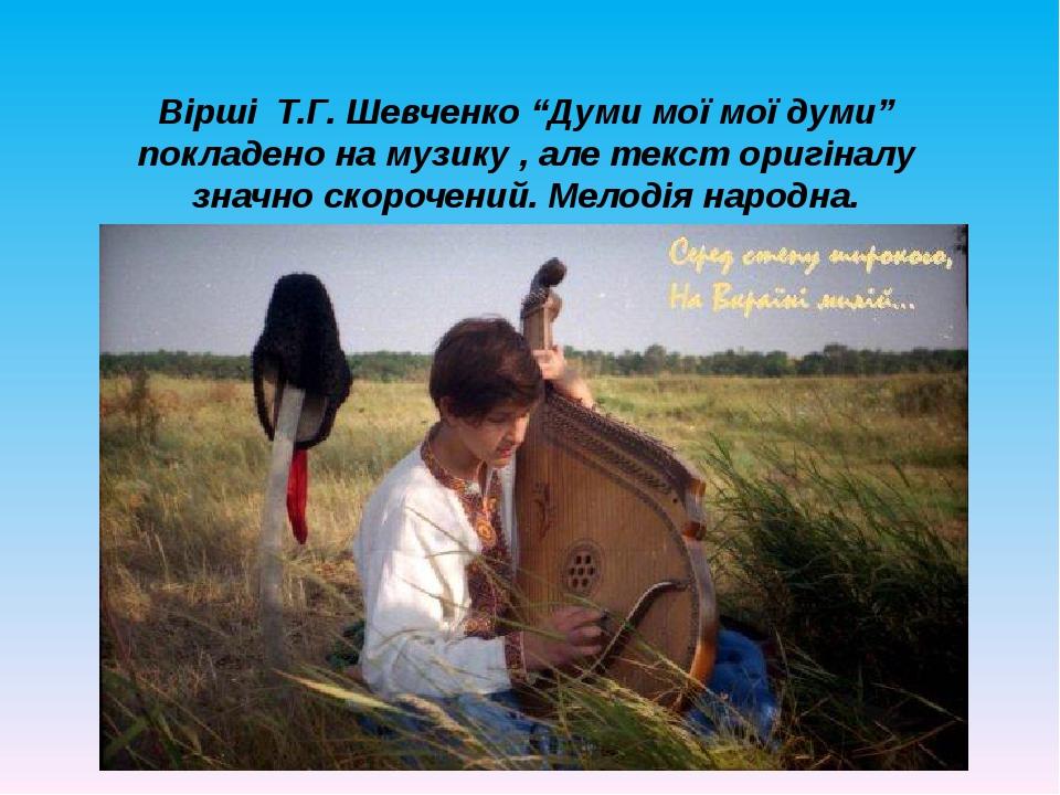 """Вірші Т.Г. Шевченко """"Думи мої мої думи"""" покладено на музику , але текст оригі..."""