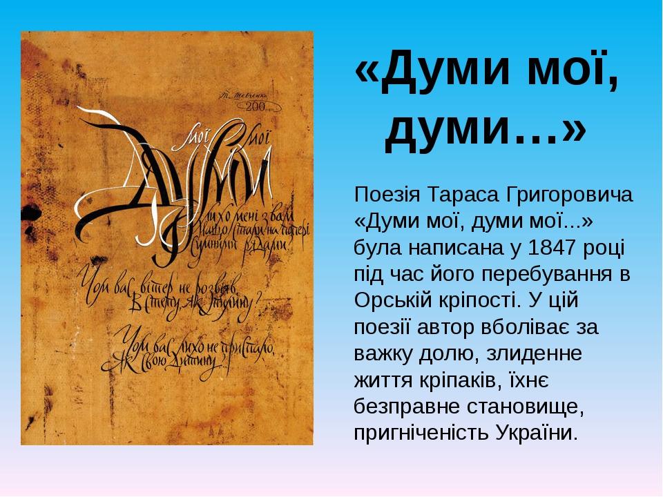 «Думи мої, думи…» Поезія Тараса Григоровича «Думи мої, думи мої...» буланапи...