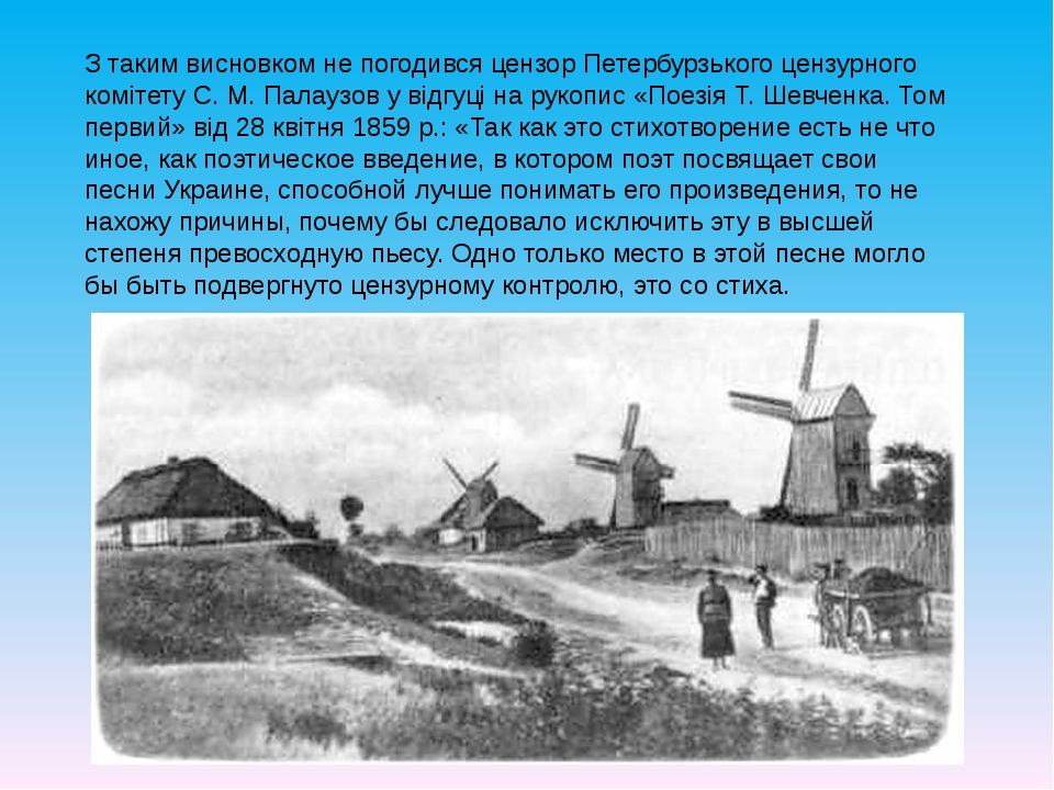 З таким висновком не погодився цензор Петербурзького цензурного комітету С. М...