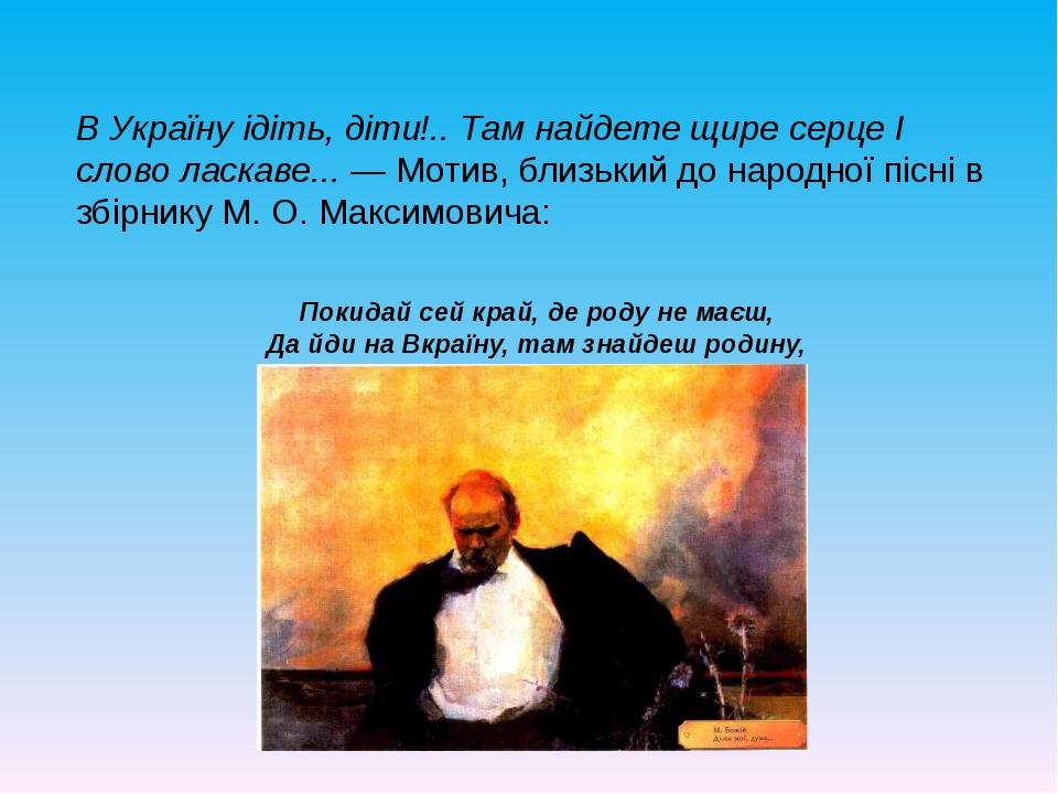 В Україну ідіть, діти!.. Там найдете щире серце І слово ласкаве...— Мотив, б...