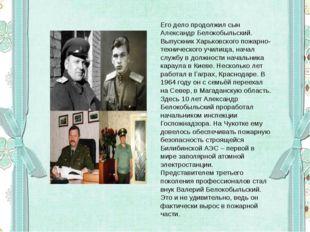 Его дело продолжил сын Александр Белокобыльский. Выпускник Харьковского пожар