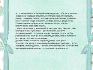Но останавливаться Валерий Александрович себе не позволяет, ежедневно соверше