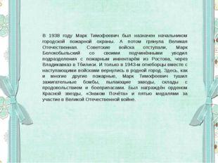В 1938 году Марк Тимофеевич был назначен начальником городской пожарной охра