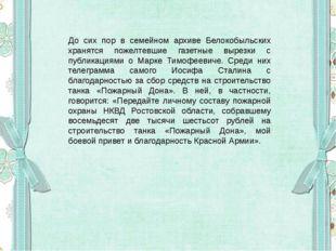 До сих пор в семейном архиве Белокобыльских хранятся пожелтевшие газетные выр