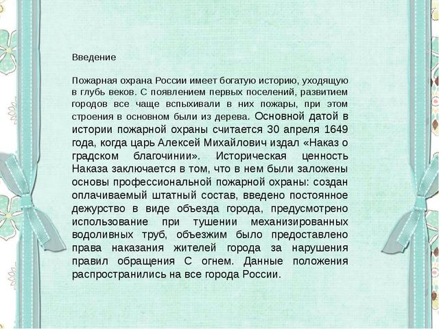 Введение Пожарная охрана России имеет богатую историю, уходящую в глубь веко...