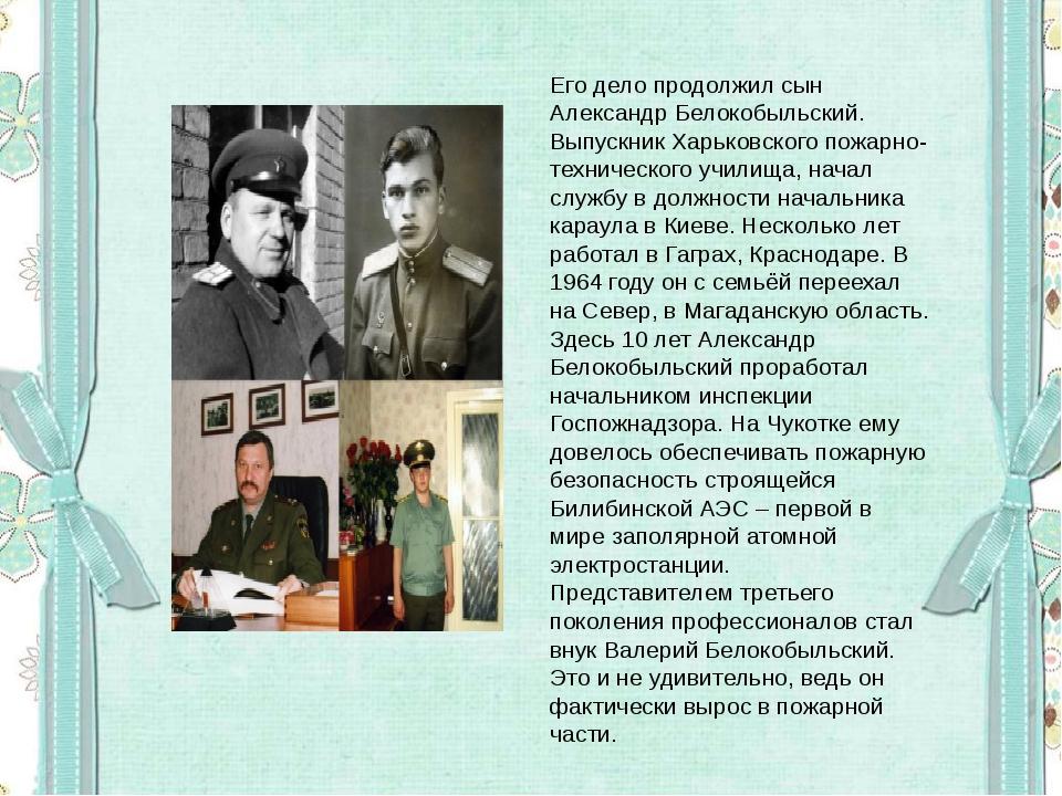 Его дело продолжил сын Александр Белокобыльский. Выпускник Харьковского пожар...