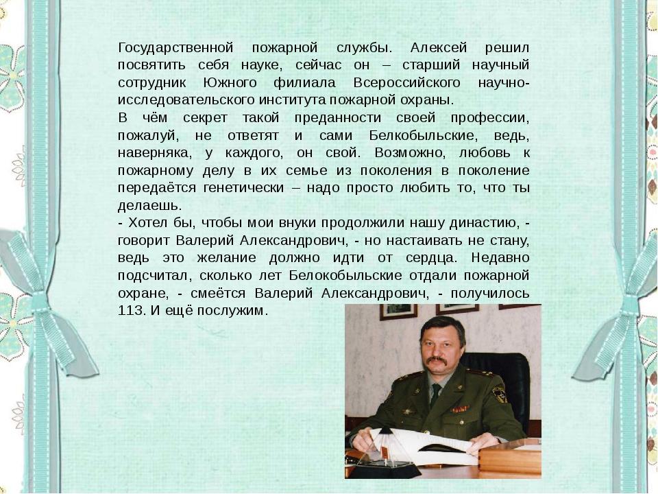 Государственной пожарной службы. Алексей решил посвятить себя науке, сейчас о...