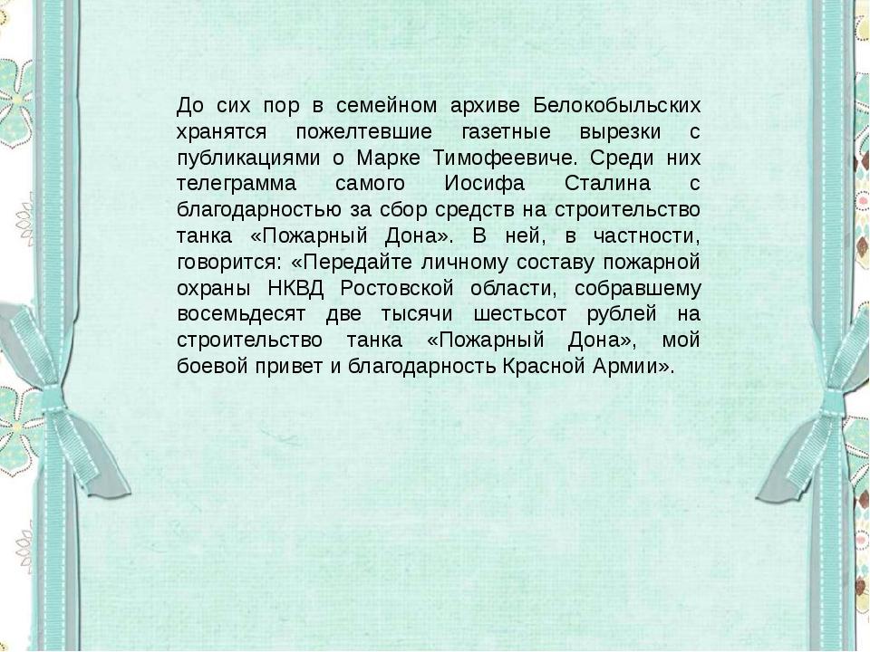 До сих пор в семейном архиве Белокобыльских хранятся пожелтевшие газетные выр...