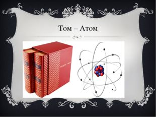 Том – Атом