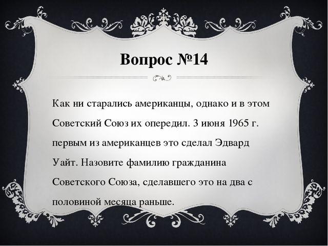 Вопрос №14 Как ни старались американцы, однако и в этом Советский Союз их опе...