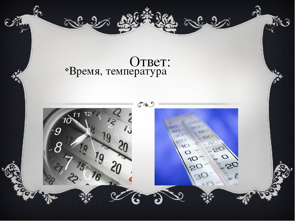 Ответ: Время, температура