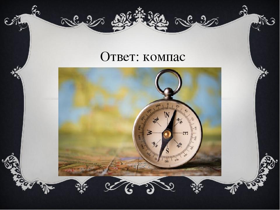 Ответ: компас