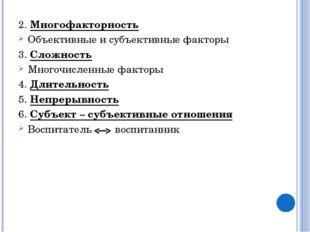 2. Многофакторность Объективные и субъективные факторы 3. Сложность Многочисл