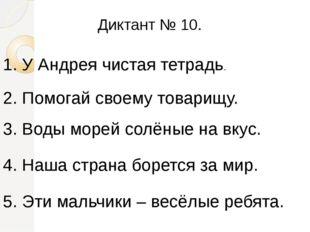 Диктант № 10. 1. У Андрея чистая тетрадь. 2. Помогай своему товарищу. 3. Воды