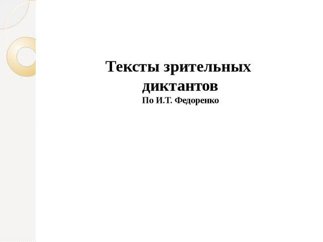 Тексты зрительных диктантов По И.Т. Федоренко