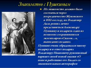 Особенно дороги нам страницы жизни Даля, связанные с Пушкиным. Их знакомство