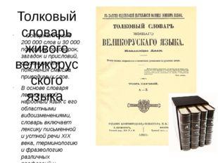 Толковый словарь живого великорусского языка Содержит около 200 000 слов и 30