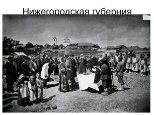 Нижегородская губерния Владимир Иванович Даль был человеком очень общительным