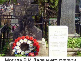 Могила В.И.Даля и его супруги Е.Л.Даль на Ваганьковском кладбище 22 сентября