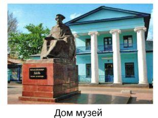 Дом музей В.И.Даля в г. Луганске Луганчане помнят и чтут своего земляка. На у
