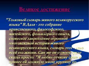 Работа Даля над словарем получила высокое признание всего русского общества.