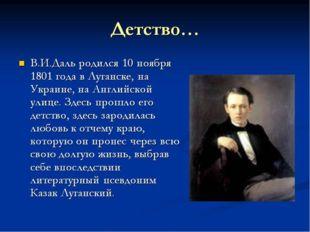 Его отец Иоганн Христиан Даль датчанин, принял российское подданство вместе с