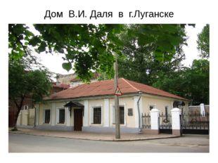 Дом В.И. Даля в г.Луганске Вот в такой высокообразованной семье родился Влади