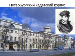 Петербургский кадетский корпус В 13 лет он поступил в морской кадетский корпу