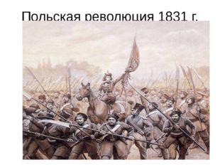 Польская революция 1831 г. В 1831 г., Даль отличился в польской кампании: у м