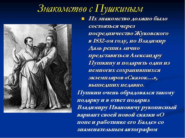 Особенно дороги нам страницы жизни Даля, связанные с Пушкиным. Их знакомство...