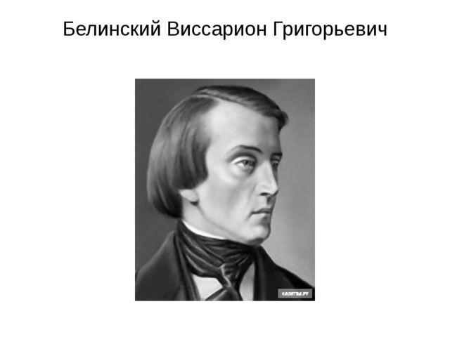 "Белинский Виссарион Григорьевич В 1845 году Белинский писал о Дале: ""После Го..."