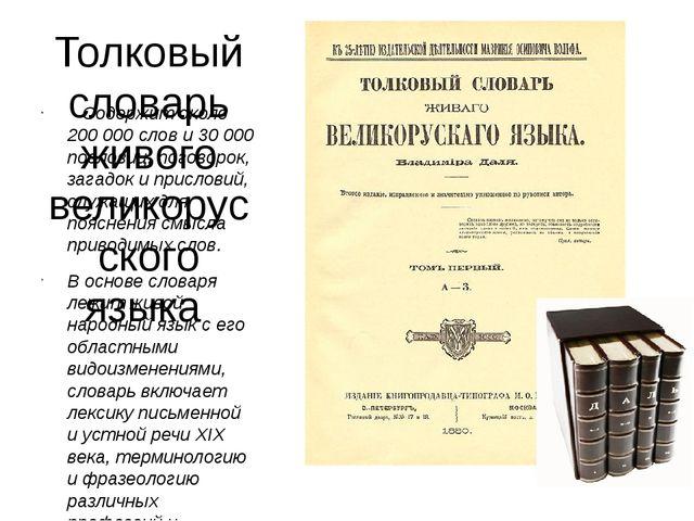 Толковый словарь живого великорусского языка Содержит около 200 000 слов и 30...