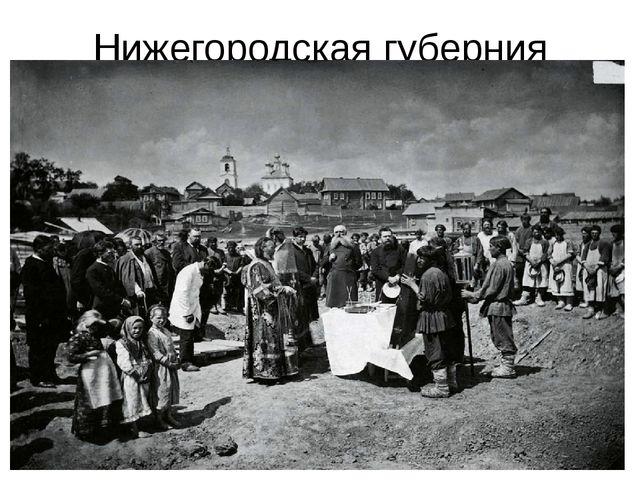 Нижегородская губерния Владимир Иванович Даль был человеком очень общительным...