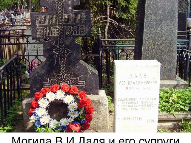 Могила В.И.Даля и его супруги Е.Л.Даль на Ваганьковском кладбище 22 сентября...