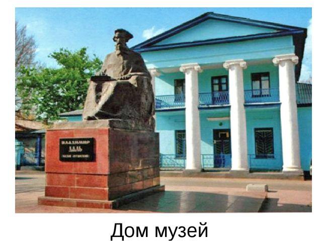 Дом музей В.И.Даля в г. Луганске Луганчане помнят и чтут своего земляка. На у...