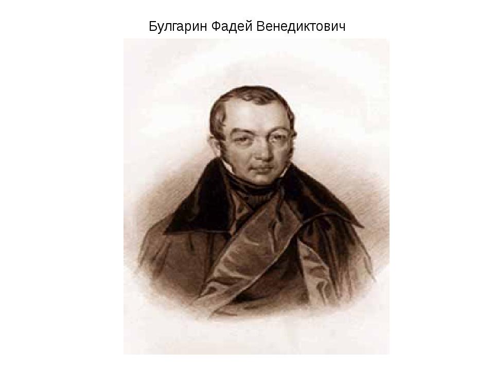 Булгарин Фадей Венедиктович Но не все так восторженно встретили изданные Дале...