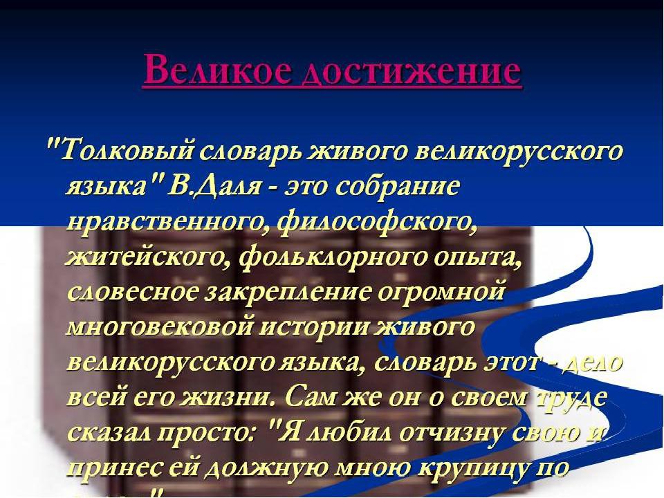 Работа Даля над словарем получила высокое признание всего русского общества....
