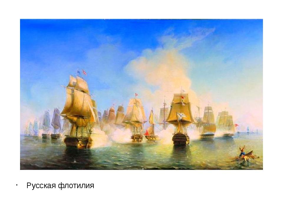 Русская флотилия Прослужив 4 года на флоте, он уходит в отставку и поступает...