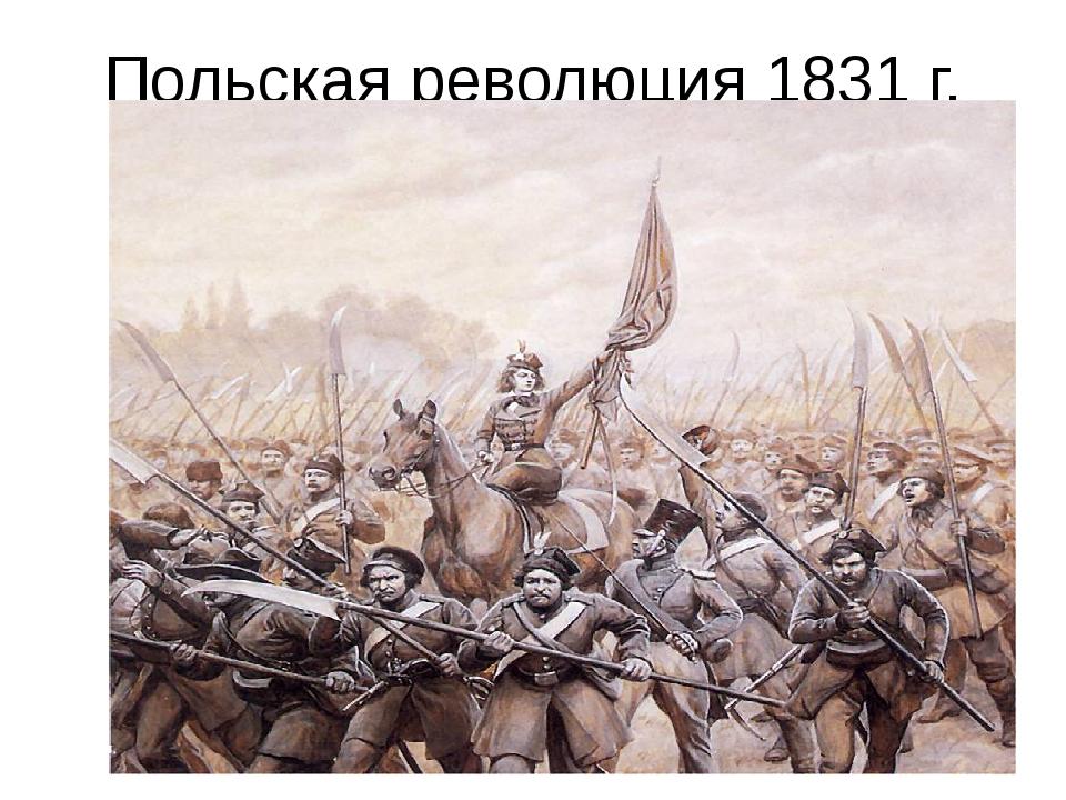 Польская революция 1831 г. В 1831 г., Даль отличился в польской кампании: у м...