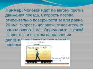 Пример: Человек идет по вагону против движения поезда. Скорость поезда относи