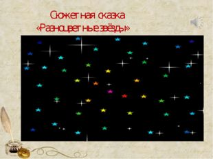Сюжетная сказка «Разноцветные звёзды»