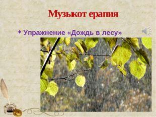 Музыкотерапия Упражнение «Дождь в лесу»