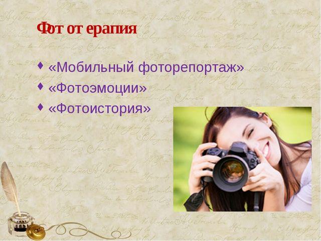 Фототерапия «Мобильный фоторепортаж» «Фотоэмоции» «Фотоистория»