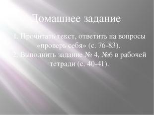 1. Прочитать текст, ответить на вопросы «проверь себя» (с. 76-83). 2. Выполни