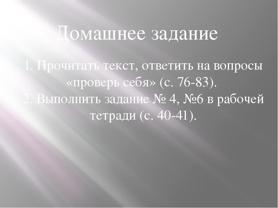 1. Прочитать текст, ответить на вопросы «проверь себя» (с. 76-83). 2. Выполни...