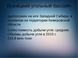 Кузнецкий угольный бассейн расположен на юге Западной Сибири, в основном на т