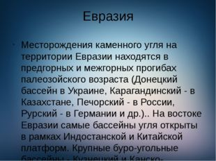 Евразия Месторождения каменного угля на территории Евразии находятся в предго