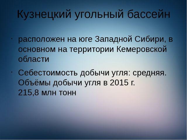 Кузнецкий угольный бассейн расположен на юге Западной Сибири, в основном на т...