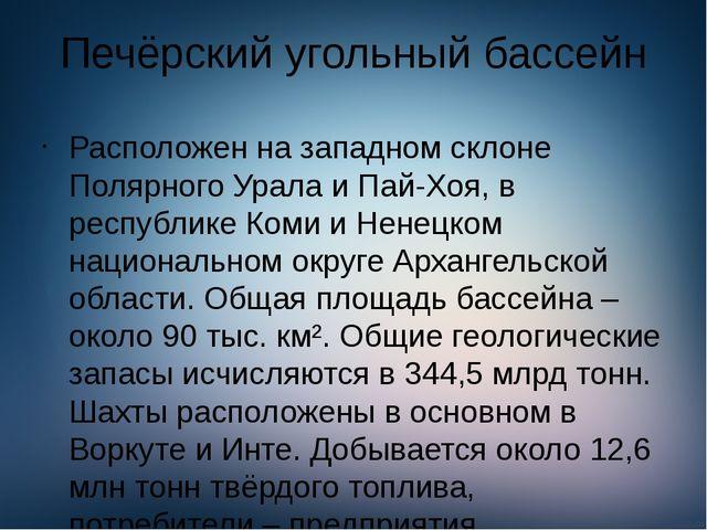 Печёрский угольный бассейн Расположен на западном склоне Полярного Урала и Па...